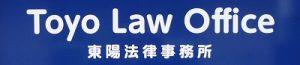 東陽法律事務所